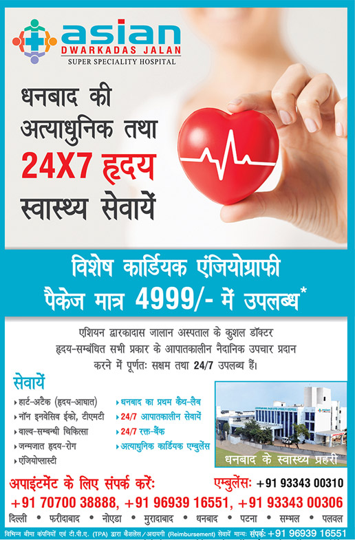 Cardiac-angiography-package-July-2019